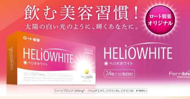 ロート製薬ヘリオホワイト